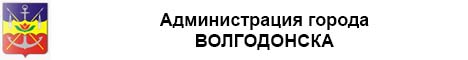Администрация города Волгодонска