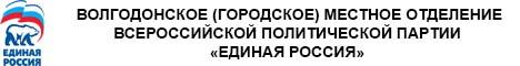 Волгодонское (городское) местное отделение всероссийской политической партии  «Единая Россия»